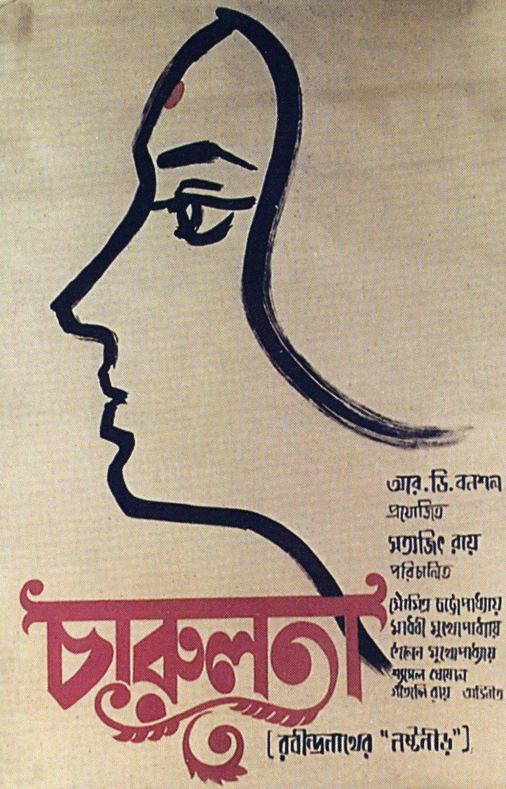 Satyajit_Ray_Charulata_1964_Affiche_02